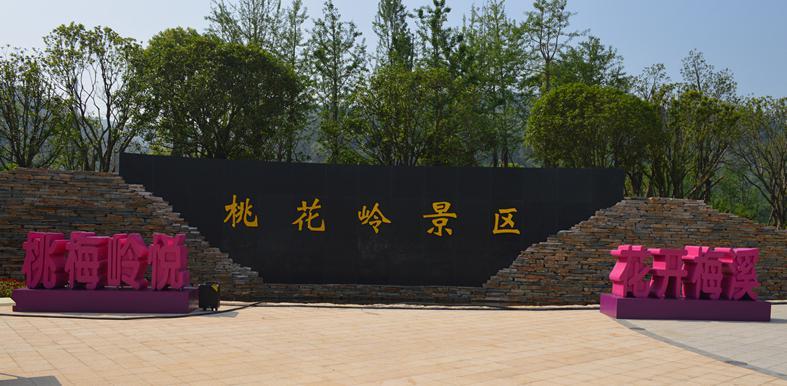 桃花岭景区北入口停车楼外线高压新装yabovip2018
