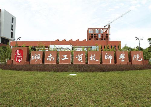 湖南工贸技师学院低压配电设备项目